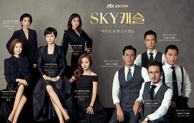 JTBC 금토드라마 SKY 캐슬